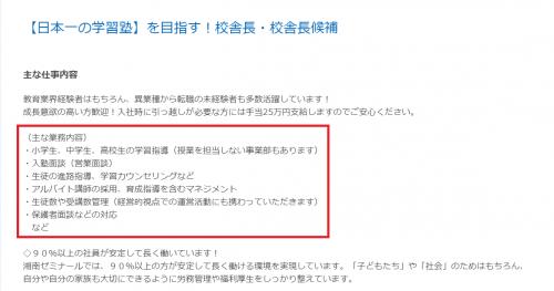 湘南 ゼミナール ホームページ