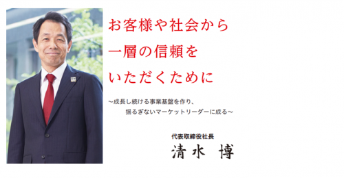 ご挨拶日本生命保険相互会社