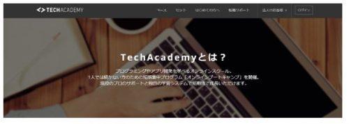 紹介写真_TechAcademy