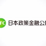 日本政策金融公庫のロゴ