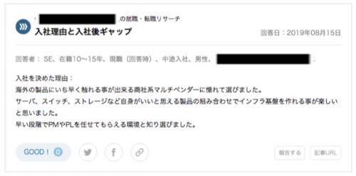 <口コミ画像>Openwork_SE
