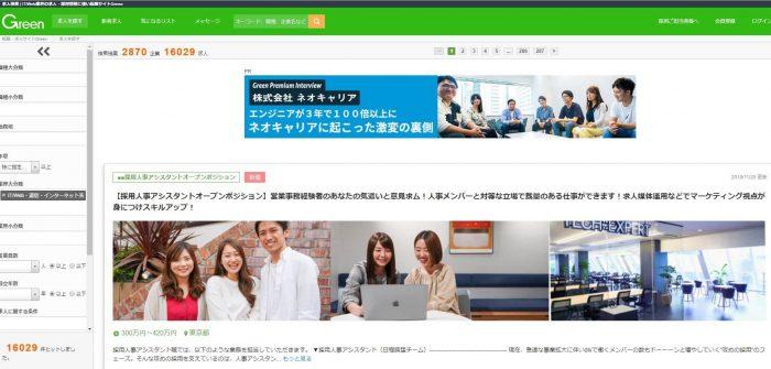 <求人数>Green_ITWeb20191127