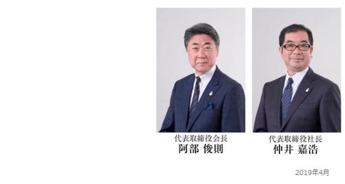 社長 積水 ハウス 55億円だまし取られた積水ハウス 新旧会長対立の結末:朝日新聞デジタル