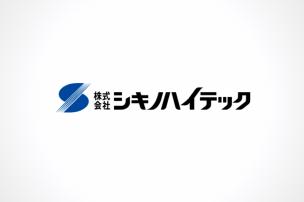 シキノハイテックのロゴ