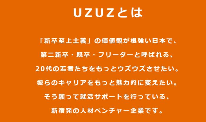 UZUZのビジョン