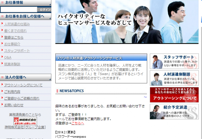 スワン株式会社のサイト