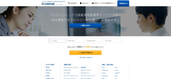 リクルートITスタッフィングのサイト