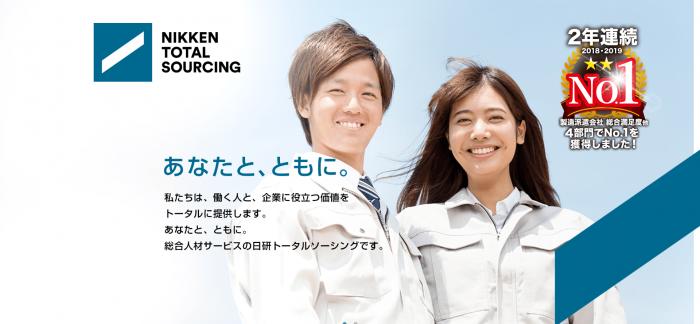 日研トータルソーシングのサイト