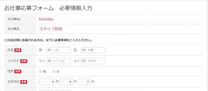 ヒトコミュニケーションズ-登録