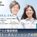 日研トータルソーシング-top
