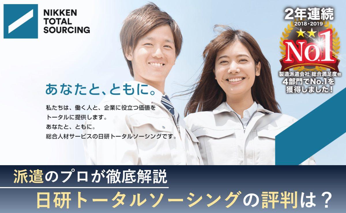 ソーシング トータル 会社 株式 研 日