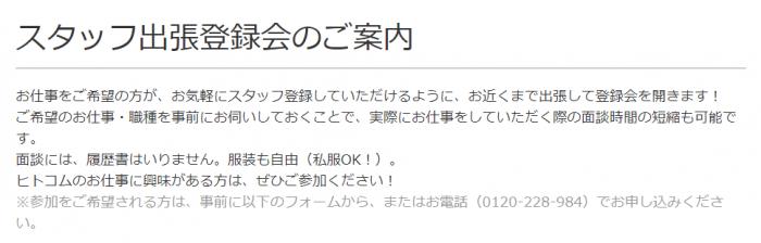 ヒトコミュニケーションズ-スタッフ出張登録会