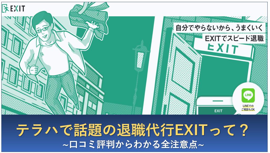 代行 exit 退職