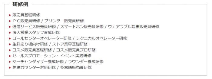 ヒトコミュニケーションズ-研修例