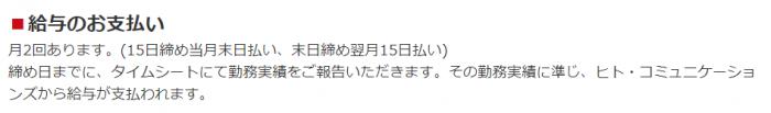 ヒトコミュニケーションズ-給料日