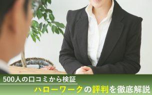ハローワーク_評判_サムネイル