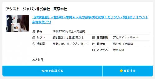 アシストジャパン-試験監督