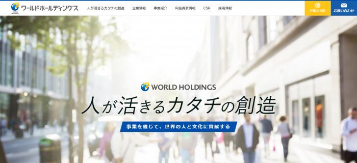 ワールドホールディングス-top