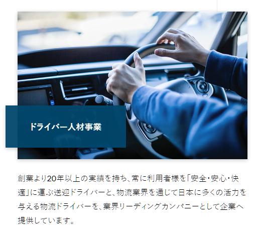 ジャパンリリーフ-ドライバー人材事業