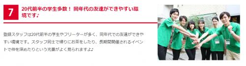 アシストジャパン-20代