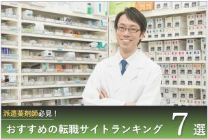 薬剤師 評判