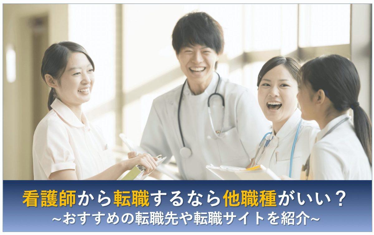 看護 師 から の 転職