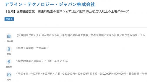 アラインテクノロジージャパンの中途採用の求人