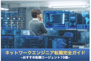 <アイキャッチ画像>ネットワークエンジニア転職完全ガイド