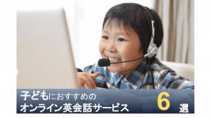子ども向けオンライン英会話を選ぶときのポイント おすすめスクール6選