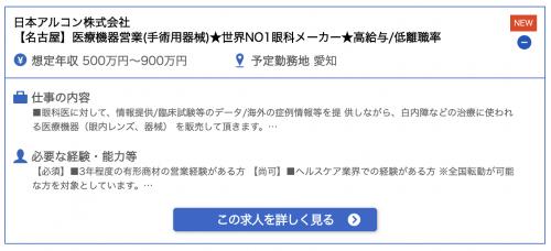 日本アルコンに転職すべき?口コミでわかる特徴と転職成功のポイント集