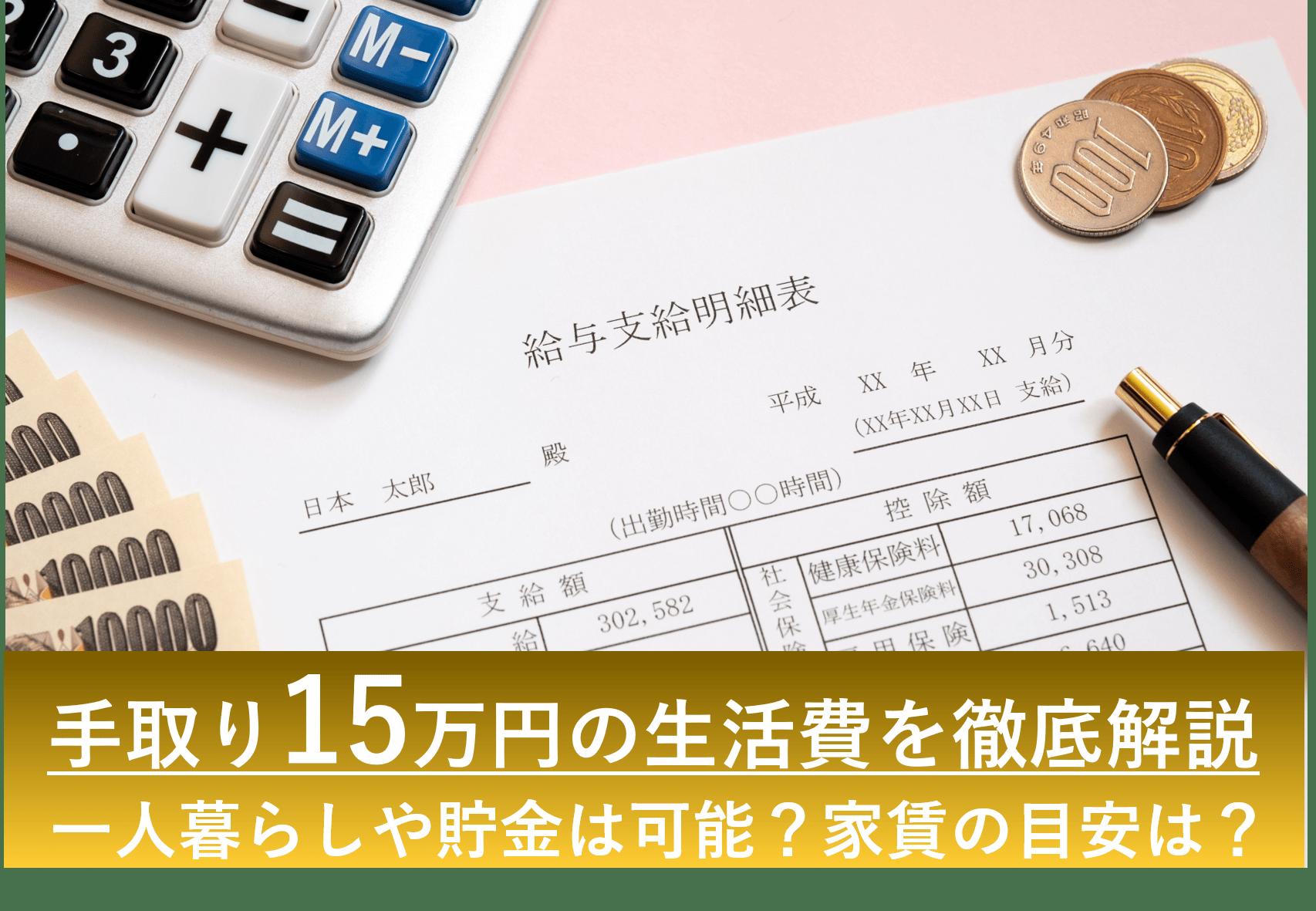 月給手取り15万円の生活費を徹底解説 一人暮らしや貯金は可能 家賃の目安は
