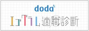doda 適職診断 エゴグラム診断