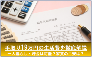 手取り 19万円 生活費