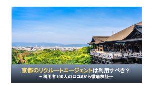京都のリクルートエージェントは利用すべき?利用者100人の口コミから徹底検証