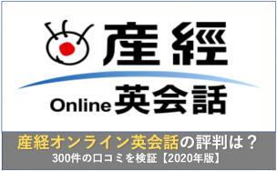 産経オンライン英会話 評判