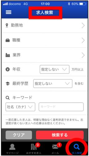 リクルートエージェント アプリ