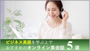 ビジネス英語 オンライン英会話