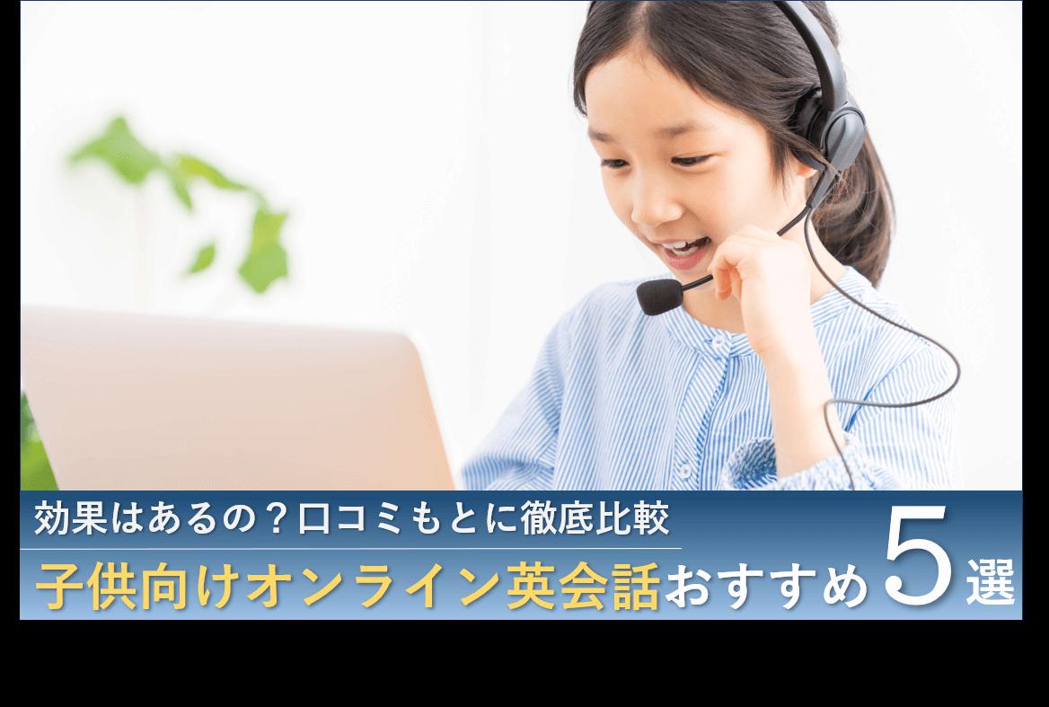 子ども 向け 英会話 オンライン