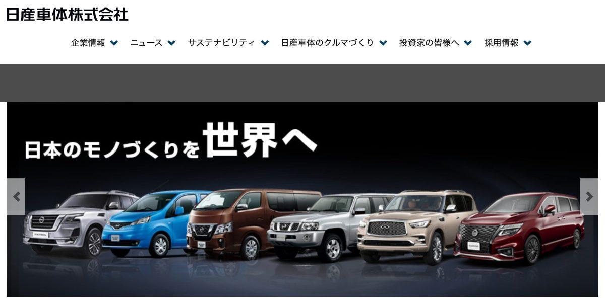 日産車体の公式トップページ