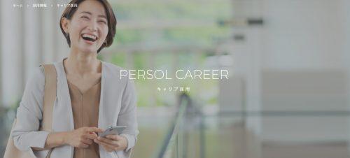 パーソルキャリアの採用職種
