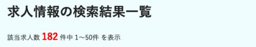 doda 福井 未経験求人