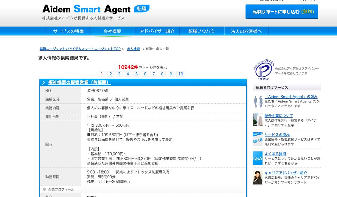 Aidem Smart Agent 求人検索結果