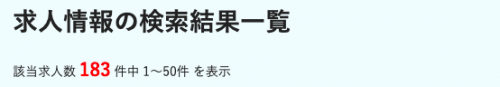 doda 富山 未経験求人数