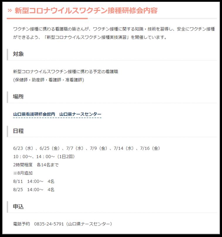 山口県新型コロナウイルスワクチン接種研修会