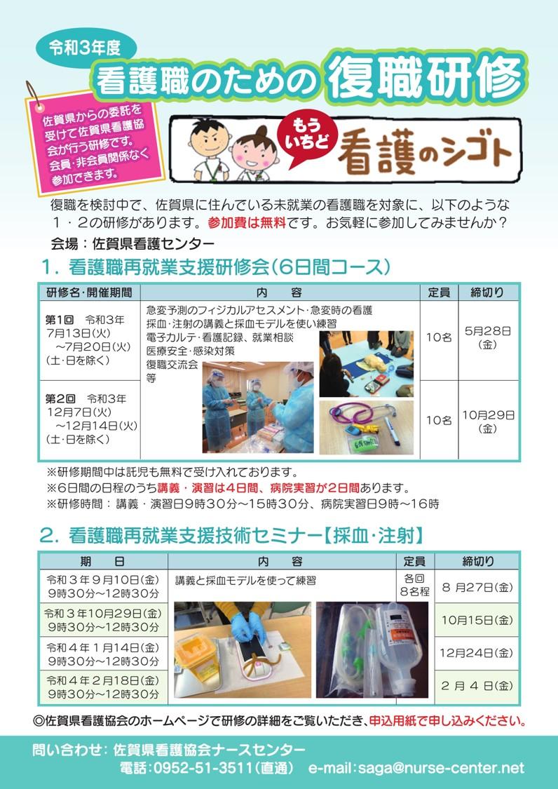 佐賀県復職研修