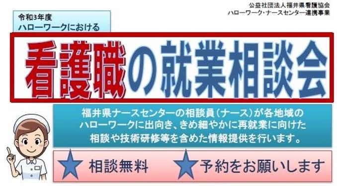 福井ハローワーク連携