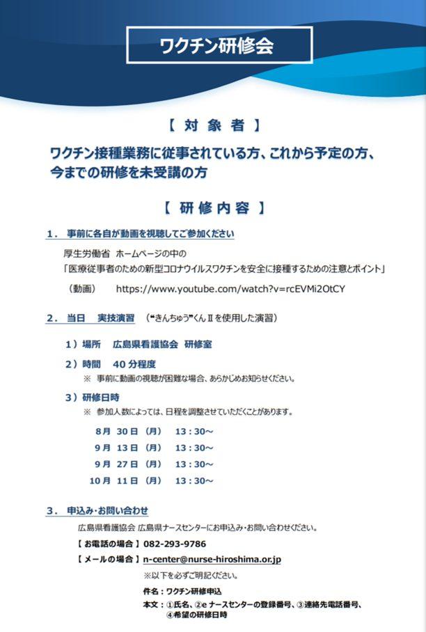 広島ワクチン接種研修会