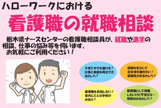 栃木看護師相談会