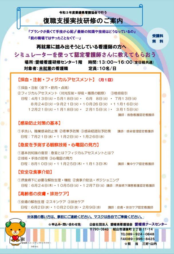 愛媛復職支援実技研修
