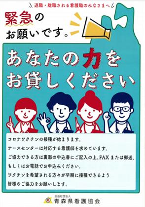 青森県コロナワクチン接種